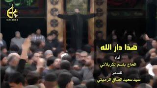 هذا دار الله - الحاج باسم الكربلائي