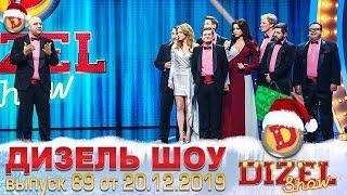 Дизель шоу 2019 - новый выпуск 69 от 20.12.2019 | Дизель cтудио