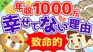第93回 【致命的な罠】年収1000万円でも幸福度が上がらない3つの理由【人生論】