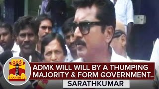 """ADMK will win by a thumping Majority and form Government"" – Sarathkumar 