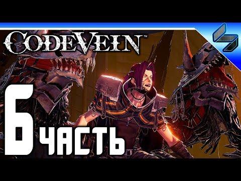 Code Vein ➤ Прохождение На Русском Часть 6 ➤ Геймплей На PS4 1080p 60FPS