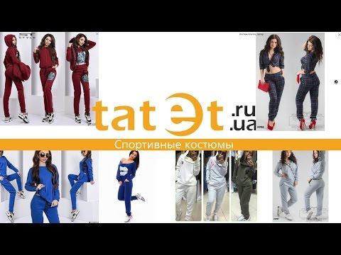 Модные Спортивные костюмы. Огромный выбор на tatet.ua