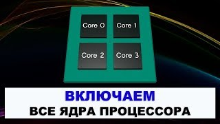 включить все ядра и память компа на windows 7 x64