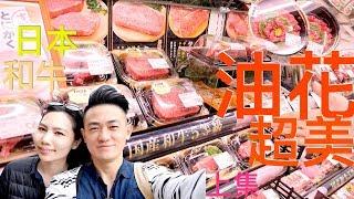 原來日本和牛超市就買的到?【上集】比COSTCO好市多和牛還美?,和我們一起逛日本超市吧!|GRACEu0026MIDAS的日本生活日記VLOG3