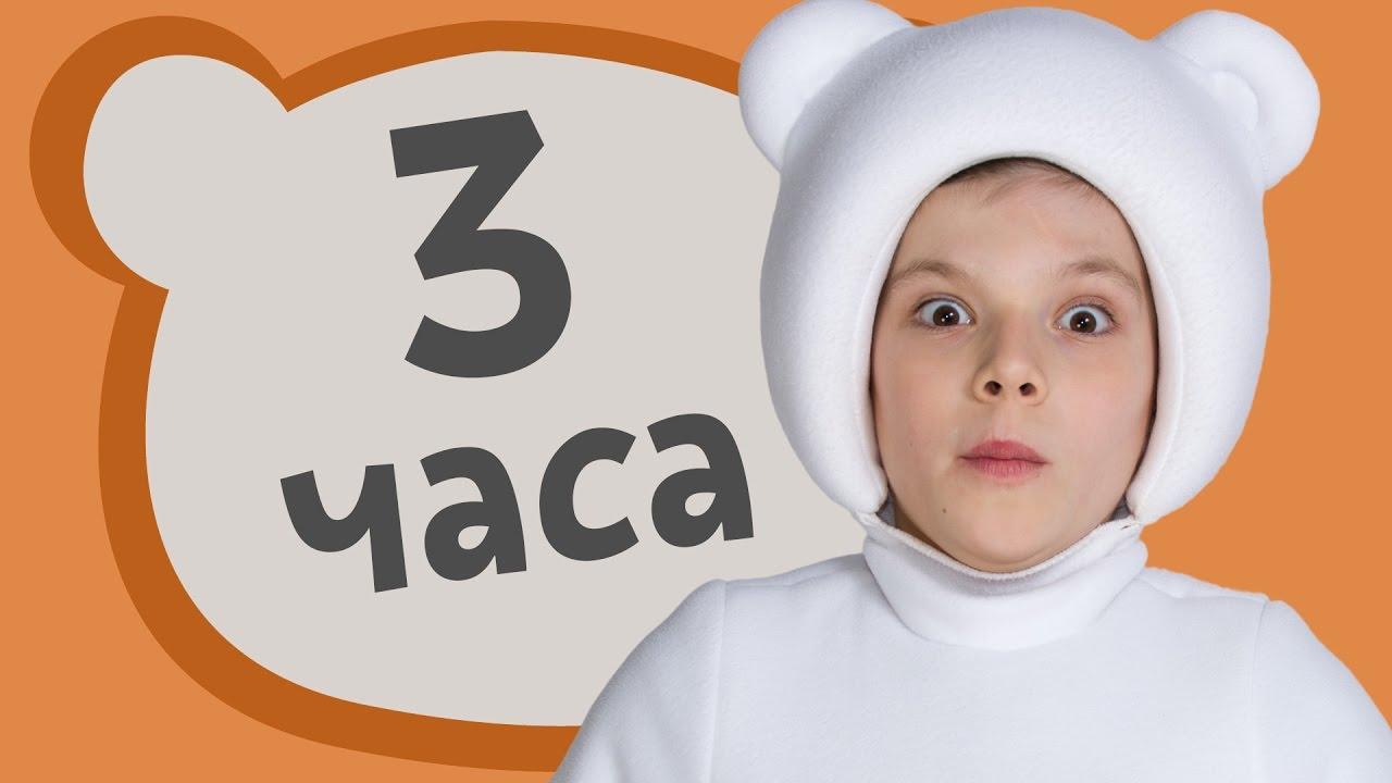 Мультфильмы и Коллекция Детского Печенья Мега | детская музыка с видеоклипами смотреть в онлайн бесп