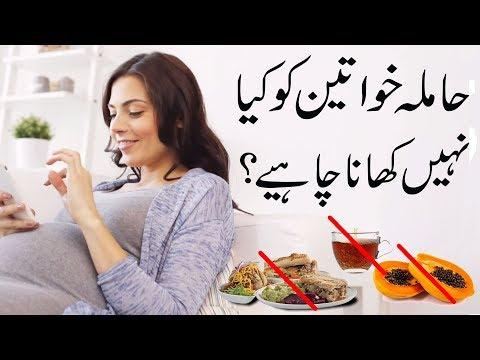 Hamla Aurat ko kya nahi Khana chahiye | Foods avoid during Pregnancy