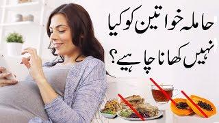 Hamla Aurat ko kya nahi Khana chahiye   Foods avoid during Pregnancy