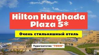 Обзор отеля Hilton Hurghada Plaza 5 в Хургаде Египет