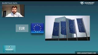 Технический анализ рынка FOREX. 18 августа