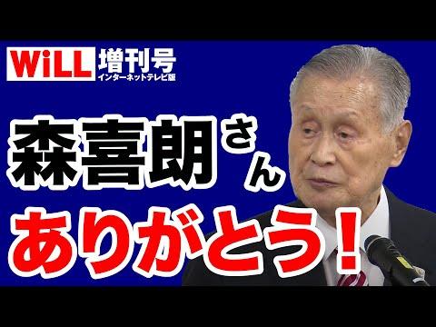 #417 【騒ぎすぎ】森喜朗会長の辞任は中国を利する。任期全うを!