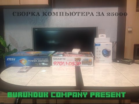 видео: Сборка компьютера за 25000 руб.(2014 Год)
