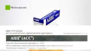 видео АЦЦ 100 инструкция по применению (порошок и шипучие таблетки)