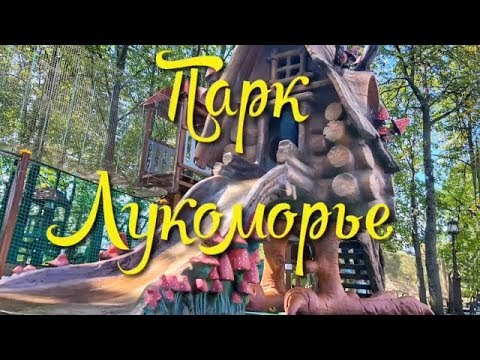 Парк Лукоморье. Куда пойти с ребёнком. Совхоз им. Ленина (Грудинина). Outdoor Playground For Kids