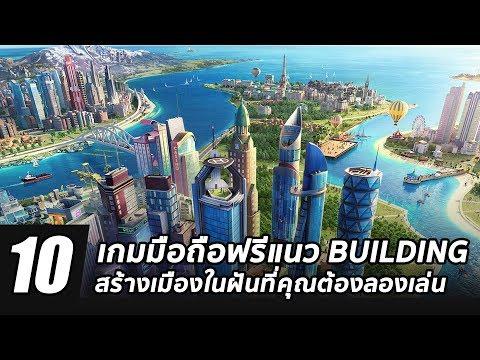 10 เกมมือถือฟรีแนว Building สร้างเมืองในฝันที่คุณต้องลองเล่น