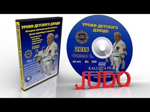 Children's judo lessons. Methods of teaching children the grabs. kfvideo.ru