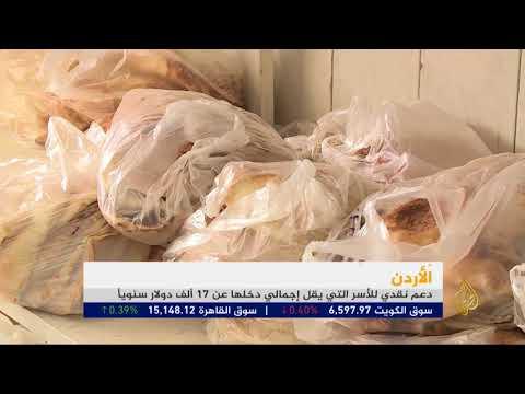 انتقادات شعبية لزيادة الضرائب على السلع بالأردن  - 11:22-2018 / 1 / 17