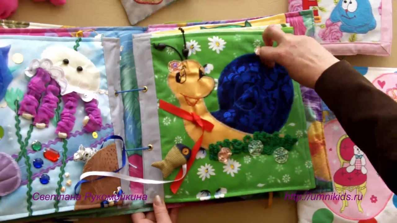 Книга для ребенка 1 год своими руками