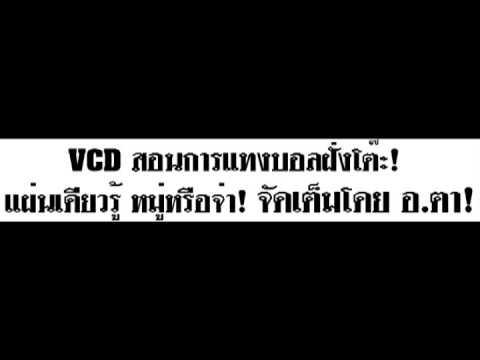ตัวอย่าง VCD สอนสูตรแทงบอลฝั่งโต๊ะ