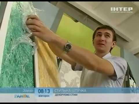 Оригинальные способы декорирования стен - Интер
