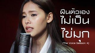 ฝืนตัวเองไม่เป็น - นนท์ ธนนท์ | Cover | SCA STUDIO | ไข่มุก SCA ( The Voice Thailand )