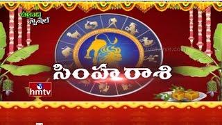 2017-leo-horoscope-ugadi-panchanga-sravanam-2017-hmtv