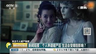 [国际财经报道]关注个人破产制度 新闻链接:个人申请破产后 生活会受哪些影响?  CCTV财经