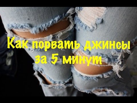 Джинсы Sublevel, артикул 1652374 - YouTube