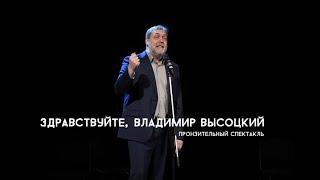 Спектакль Здравствуйте Владимир Высоцкий в Нижнекамске