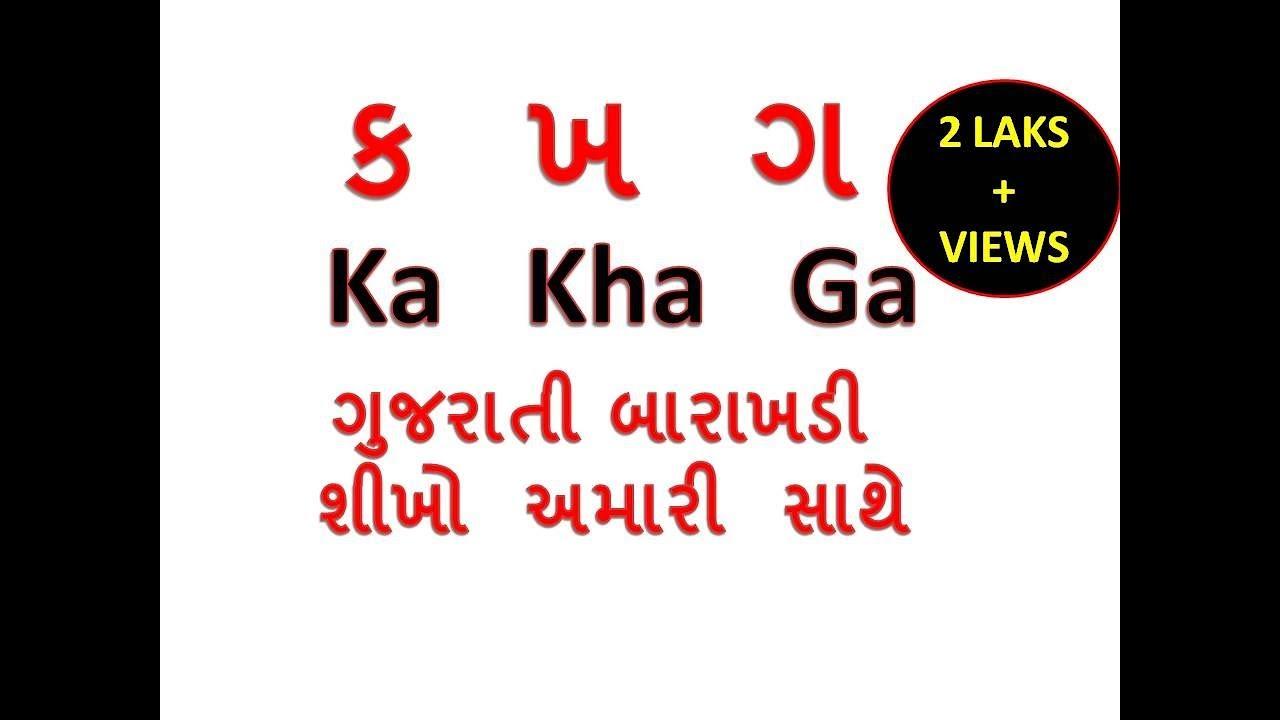 Gujarati Alphabets Lern Gujarati Barakshadi With English Video 2017 Youtube English Words English Language Learning Alphabet Worksheets [ 720 x 1280 Pixel ]