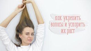 видео Как укрепить корни волос