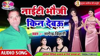 Nagendra Bihari नाइटी भौजी किन देवों (Singer Nagendra Bihari)