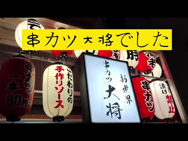 モンタナフラットエビス★新世界グルメリポート、串カツ『大将』さん