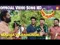 Mazha Varanunde Official Video Song HD | THATTUMPURATHU ACHUTHAN | Kunchacko Boban | Lal Jose