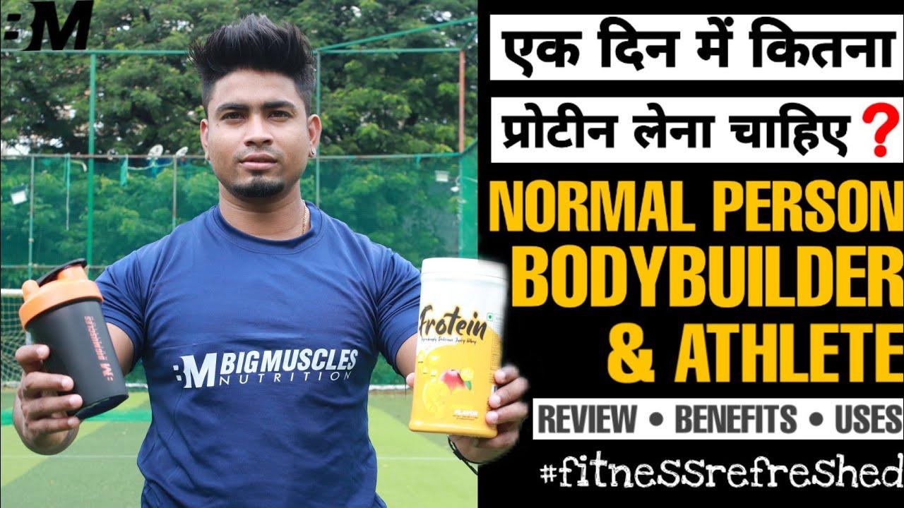 एक दिन में कितना प्रोटीन लेना चाहिए ? Normal Person - Athlete - Bodybuilder\Weightlifter | Diet Plan