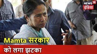 Mamta सरकार को लगा झटका | मुद्दा गरम है | News18 India