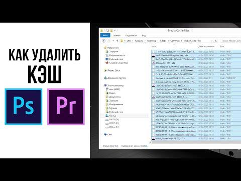 Как почистить КЭШ Adobe Photoshop и Premiere Pro / Где находится КЕШ фотошопа и премьера