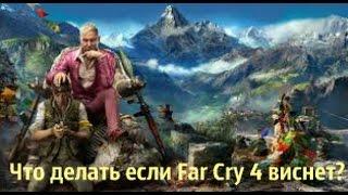 видео Far Cry 4 - РЕШЕНИЯ АБСОЛЮТНО ВСЕХ ПРОБЛЕМ