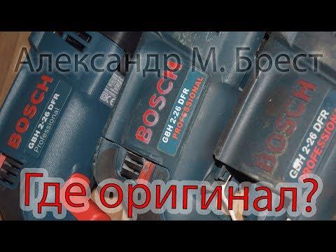 2) Как отличить подделку от оригинала Bosch GBH 2 26 DFR, GBH 2 26 DRE / Немного про смазки