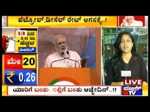Public TV Reality Check On PM Narendra Modi's 'Acche Din'   People Disappointed With Modi Government