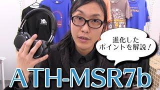 オーディオテクニカ!ATH-MSR7bの進化したポイントを解説!