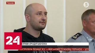 Блогер рассказал, сколько интернет-попрошайка Бабченко заработал на доверчивых подписчиках