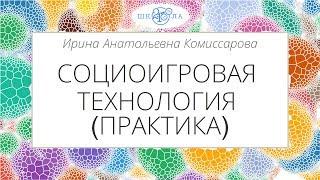 Комиссарова И.А.   Социоигровая технология (Практика)