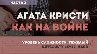 Как играть на гитаре Агата Кристи – Как на войне (часть 2). YouPlayGuitarEasily
