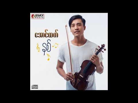 Aung Htet - Tha Bar Wa Nae Twe Sone Chin (ေအာင္ထက္ - သဘာဝနဲ႔ေတြ႕ဆုံျခင္း)