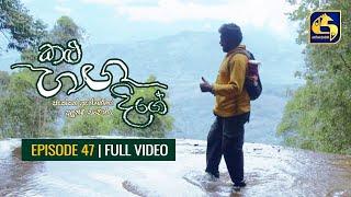 Kalu Ganga Dige Episode 47 || කළු ගඟ දිගේ || 10th JULY 2021 Thumbnail