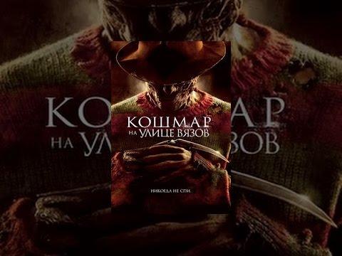 Кошмар на улице Вязов (с субтитрами)
