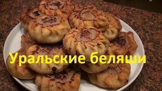 Уральские беляши по домашнему рецепт