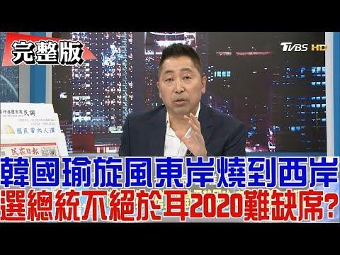 【完整版】韓國瑜旋風東岸燒到西岸!2020難缺席?週末戰情室 20190414