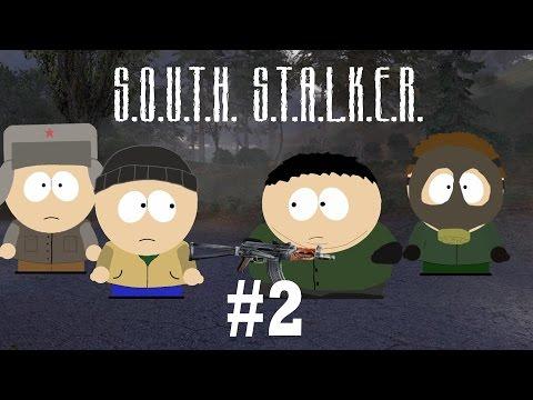 Южный сталкер #2