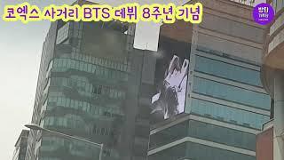 데뷔8주년 기념 코엑스 사거리 지민 bts jimin …